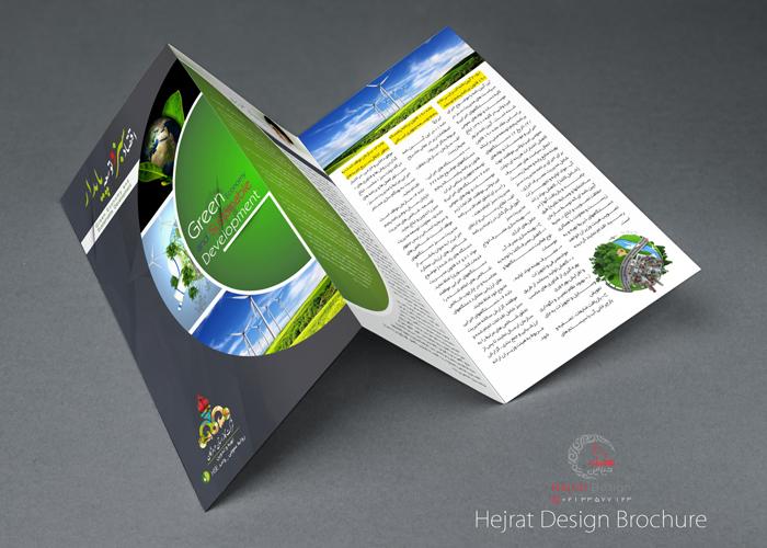 طراحی بروشور اقتصاد سبز و توسعه پایدار