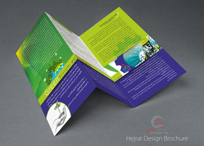 طراحی بروشور اقتصاد سبز و توسعه پایدار01