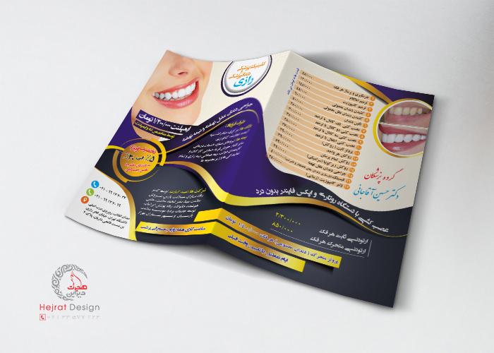 طراحی بروشور دندانپزشکی رازی01