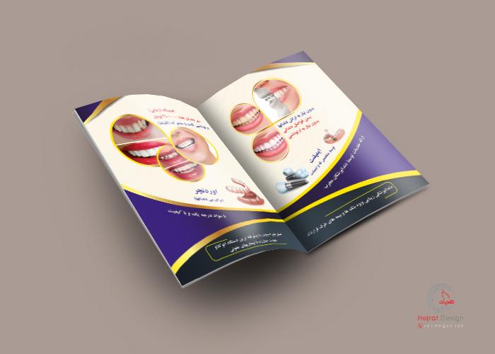 طراحی بروشور دندانپزشکی رازی02