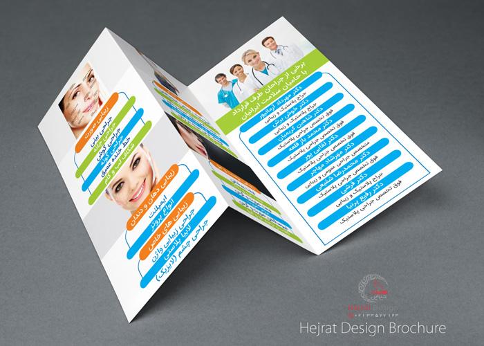 طراحی بروشور حامیان سلامت ایرانیان01