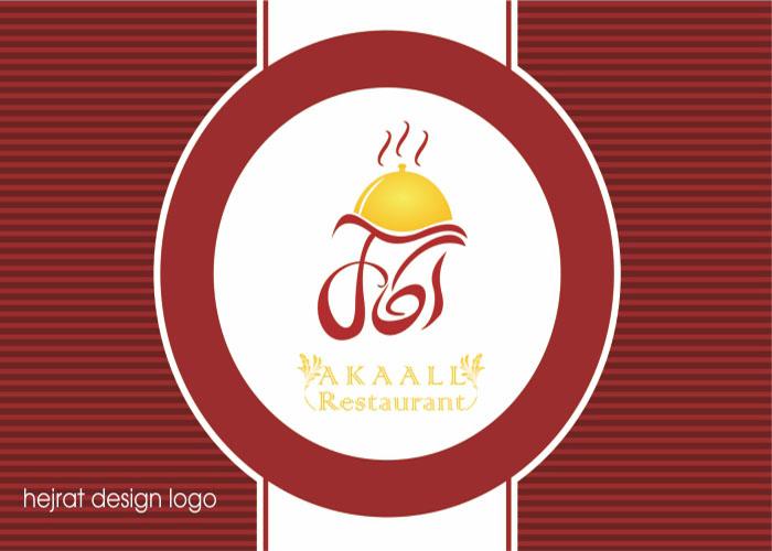 طراحی لوگو آکال