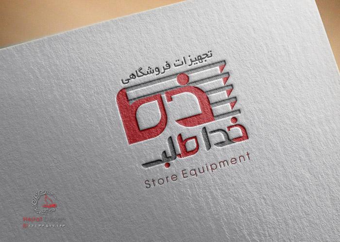 طراحی لوگو تجهیزات فروشگاهی