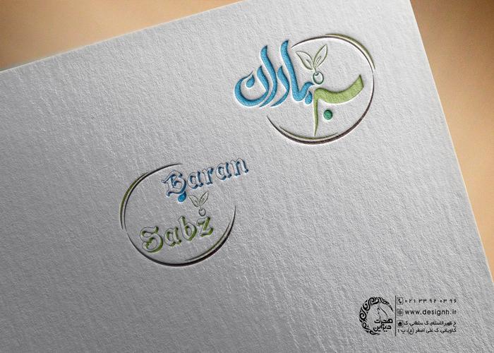 طراحی لوگو محصولات سبز باران