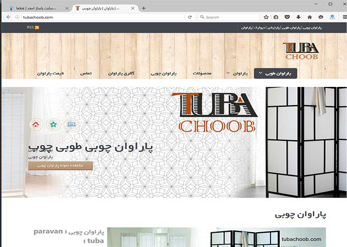 طراحی سایت طوبی چوب