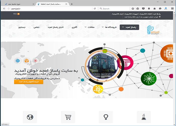 طراحی سایت پاساژ امجد