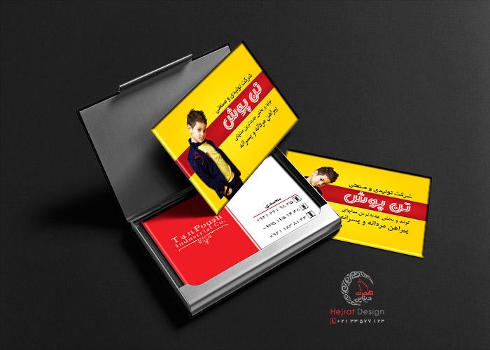 طراحی کارت ویزیت کد 138
