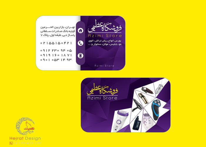 طراحی کارت ویزیت کد 148