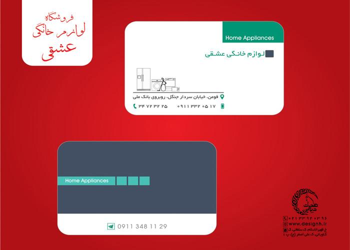 طراحی کارت ویزیت کد 150