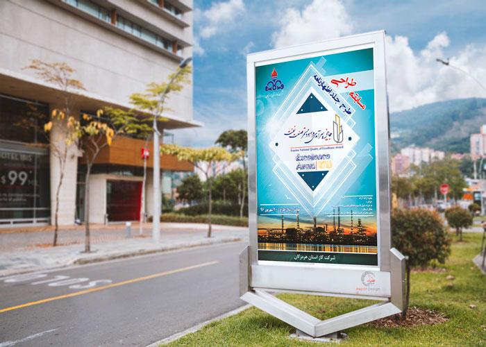 پوستر مسابقه طرح جلد اظهارنامه