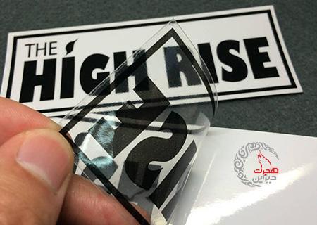 f18ea5721 لیبل شیشه ای پشت چسب دار   چاپ لیبل شفاف شیشه ای - هجرت دیزاین