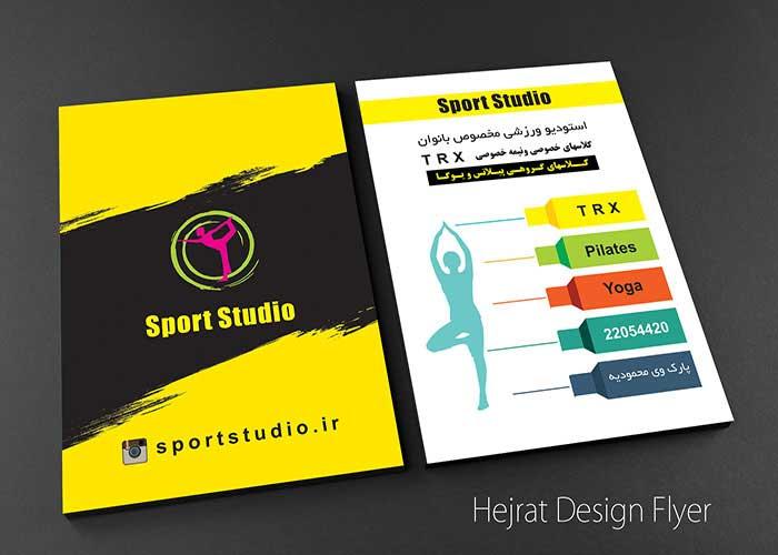 طراحی تراکت استودیو ورزشی