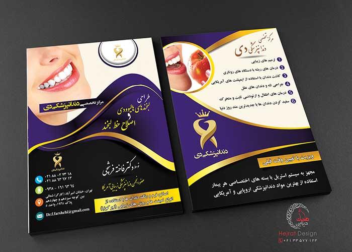 طراحی تراکت دندانپزشکی دی
