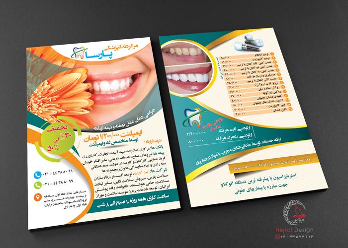 طراحی تراکت مرکز دندانپزشکی پارسا