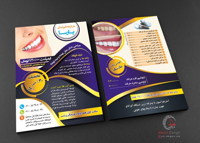 طراحی تراکت دندانپزشکی پارسا