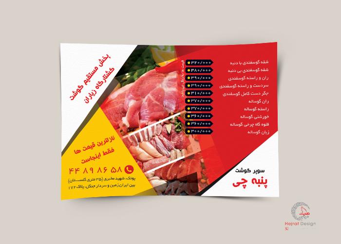 طراحی تراکت سوپر گوشت