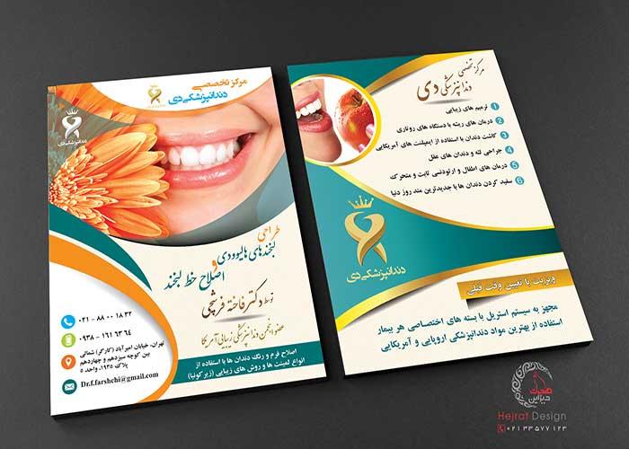 طراحی تراکت دندانپزشکی دی 1