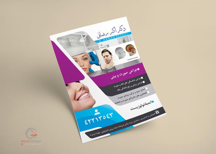 طراحی تراکت جراحی صورت
